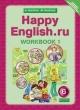 Happy English.ru 6 кл. Рабочая тетрадь с раздаточным материалом в 2х томах том 1й